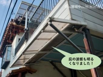 堺市中区の庇の波板も明るくなりました!
