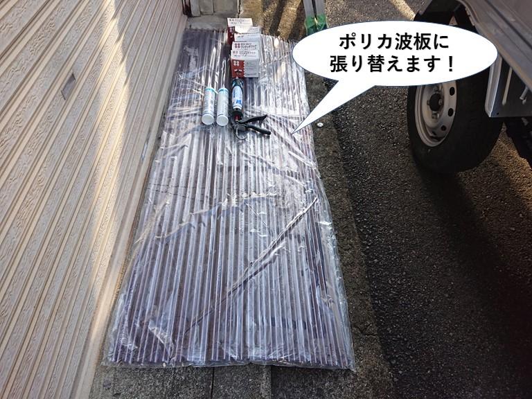 泉南市の塩ビ製の波板をポリカ波板に張り替えます