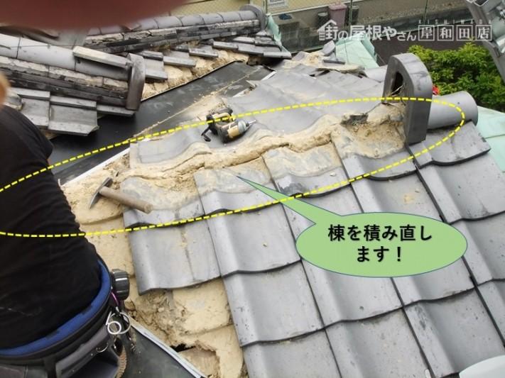 岸和田市の玄関屋根の棟を積み直します!
