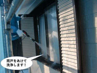 貝塚市の雨戸をあけて洗浄します