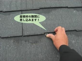 泉佐野市の屋根材の隙間に差し込みます