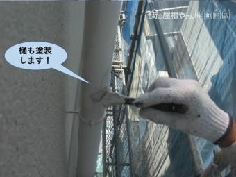 泉佐野市の樋も塗装します
