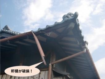 岸和田市の軒樋が破損!