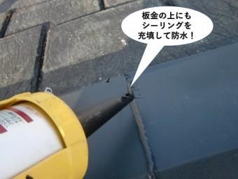 貝塚市の板金の上にもシーリングを充填して防水