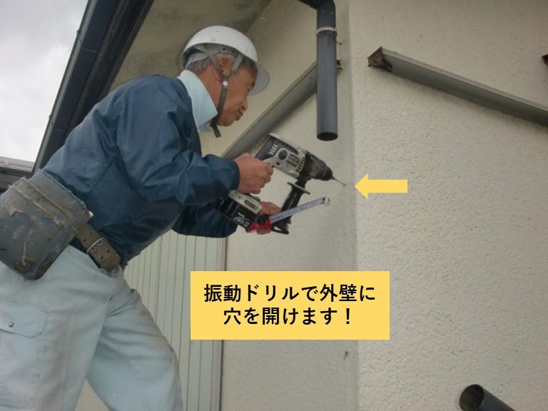 岸和田市の外壁に小さな穴を開けます