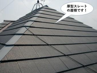 泉佐野市の厚型スレートの屋根です