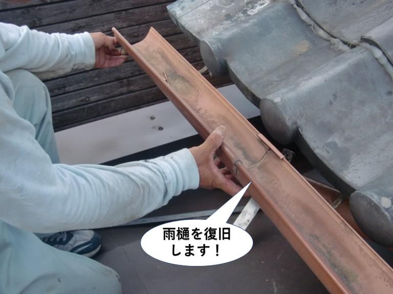 岸和田市の雨樋を復旧します