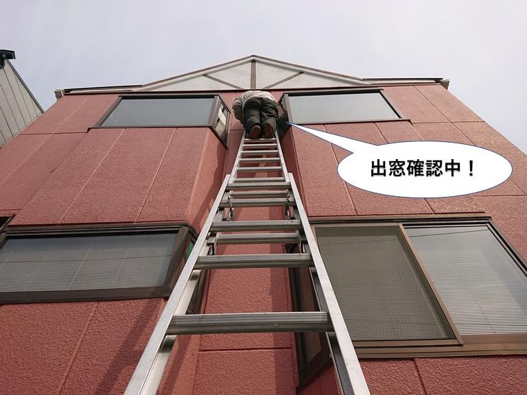 泉佐野市の出窓確認中