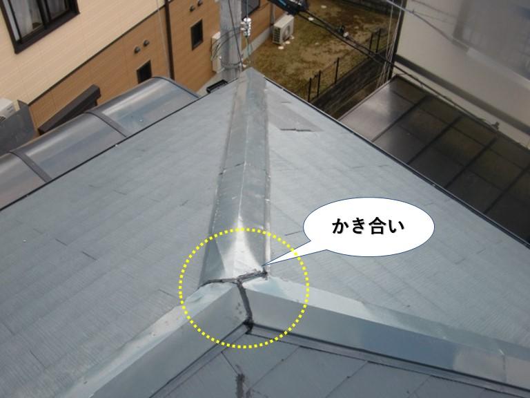 岸和田市の棟のかき合い部分も防水