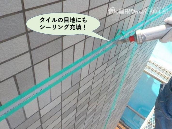 岸和田市のタイルの目地にもシーリング充填
