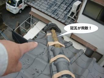 泉大津市の冠瓦が飛散!