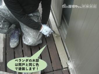 岸和田市のベランダの木部塗装