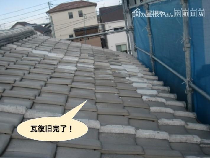 和泉市の瓦復旧完了