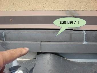 岸和田市ののし瓦復旧完了