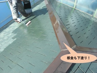 阪南市の屋根の板金も下塗り