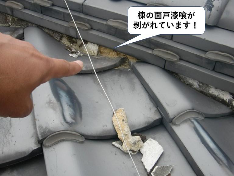 岸和田市の棟の面戸漆喰が剥がれています