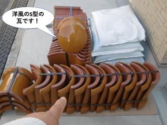 和泉市の洋風のS型の瓦