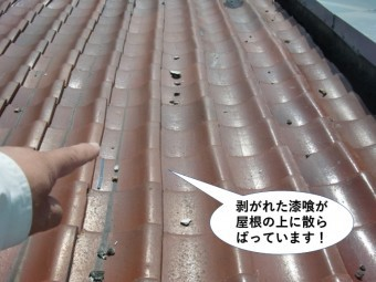 熊取町の剥がれた漆喰が屋根の上に散らばっています