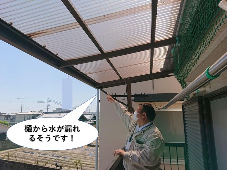 岸和田市のテラスの樋から水が漏れる