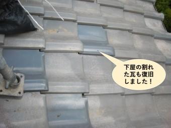 阪南市の下屋の割れた瓦も差し替えました