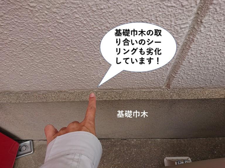 岸和田市の基礎巾木の取り合いのシーリングも劣化