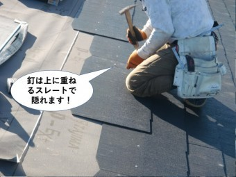 岸和田市の屋根の釘は上に重ねるスレートで隠れます