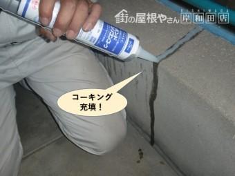 岸和田市のベランダのひび割れにコーキング充填!