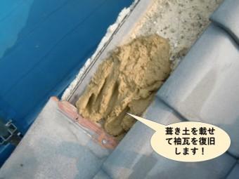 岸和田市の屋根に葺き土をのせて袖瓦を復旧