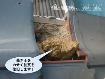 泉佐野市で葺き土をのせて袖瓦を復旧