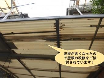 岸和田市のカーポートの波板が古くなったので入替をご検討