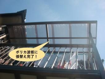 忠岡町のテラスにポリカ波板に張り替え完了