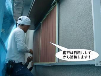 岸和田市の雨戸は目粗ししてから塗装