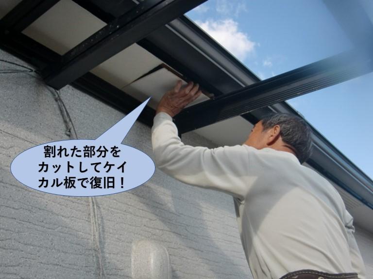 岸和田市の軒天井の割れた部分をカットしてケイカル板で復旧