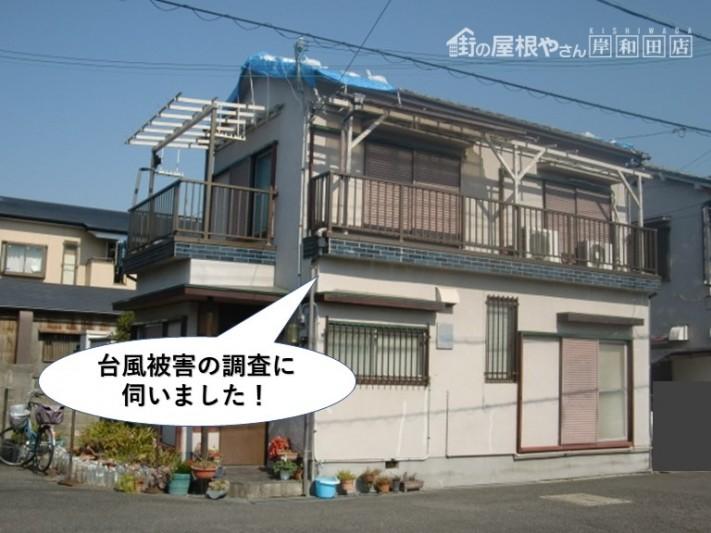 忠岡町の台風の現地調査