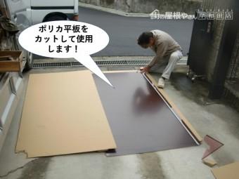 岸和田市で使用するポリカ平板をカットして使用します。