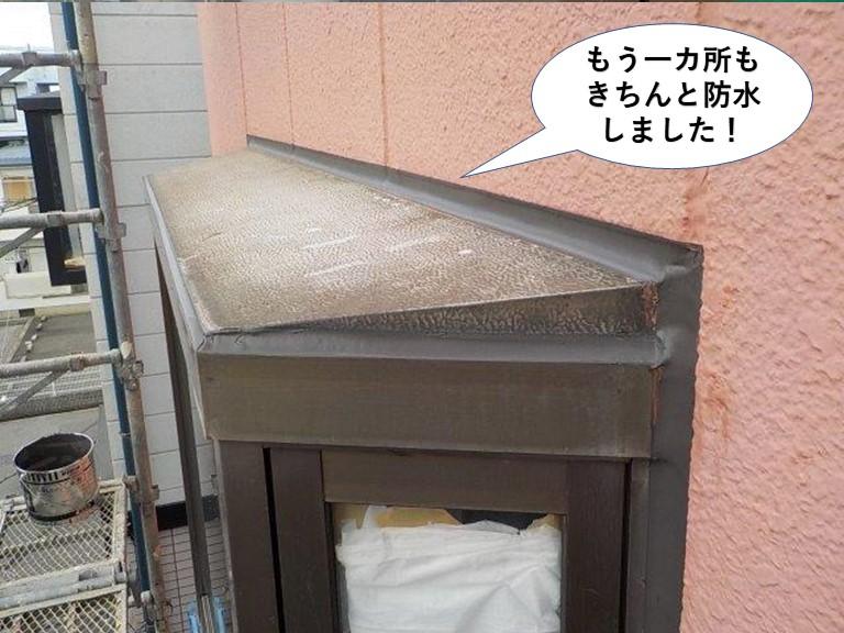 泉佐野市の出窓のもう一カ所もきちんと防水!