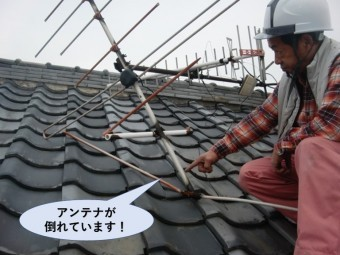 岸和田市の屋根のアンテナが倒れています!