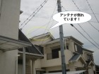 岸和田市のテレビのアンテナが倒れています!