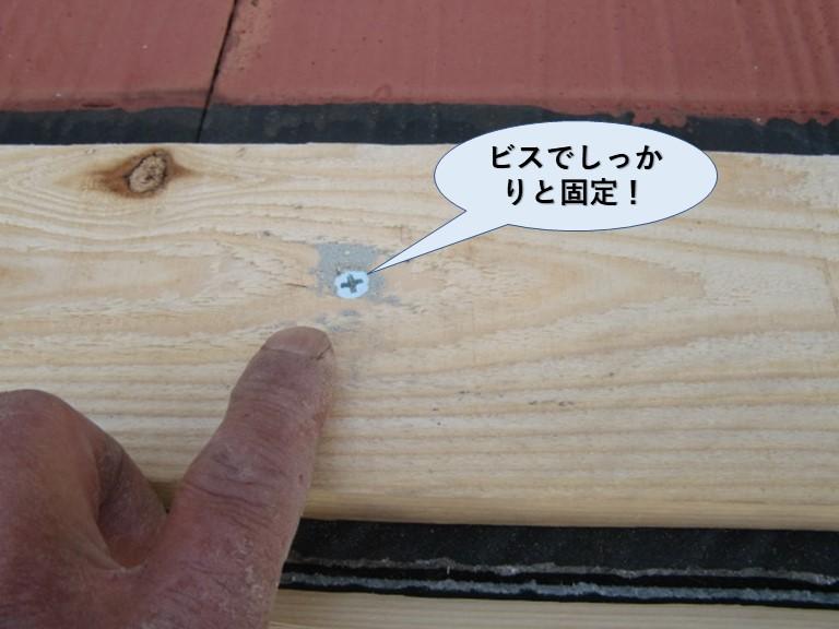 阪南市の貫板をビスでしっかりと固定