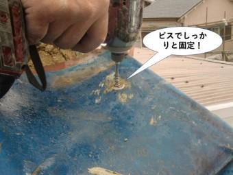 岸和田市の袖瓦をビスでしっかりと固定