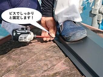 岸和田市の板金をビスでしっかりと固定