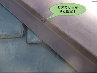 阪南市の板金をビスでしっかりと固定