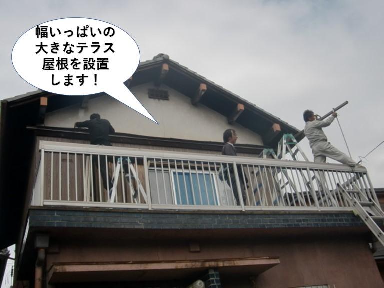 貝塚市で幅いっぱいの大きなテラス屋根を設置