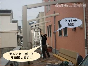 泉佐野市の新しいカーポートを設置します