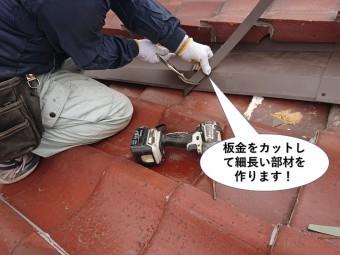 熊取町の板金をカットして細長い部材を作ります