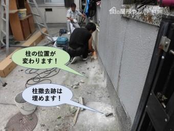 岸和田市の新しく設置するカーポートの柱の位置が変わります!