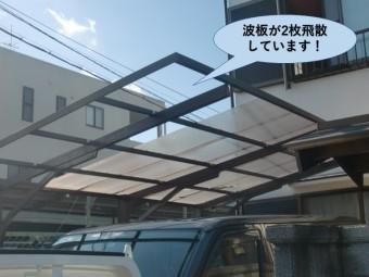 泉佐野市のカーポートの波板が2枚飛散
