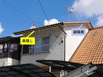 和泉市の破風板と鼻隠し