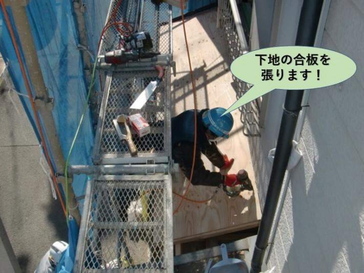 岸和田市の下屋に下地の合板を張ります!