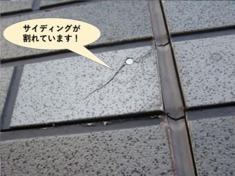 泉佐野市のサイディングが割れています